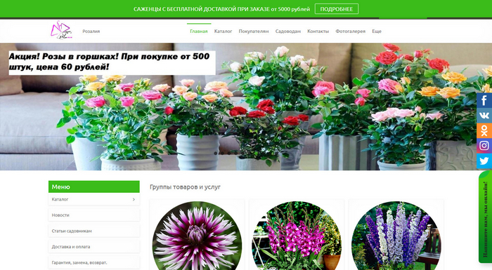 «Розалия» - Интернет-магазин и питомник