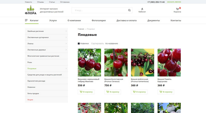 «Флора» - Питомник и интернет-магазин