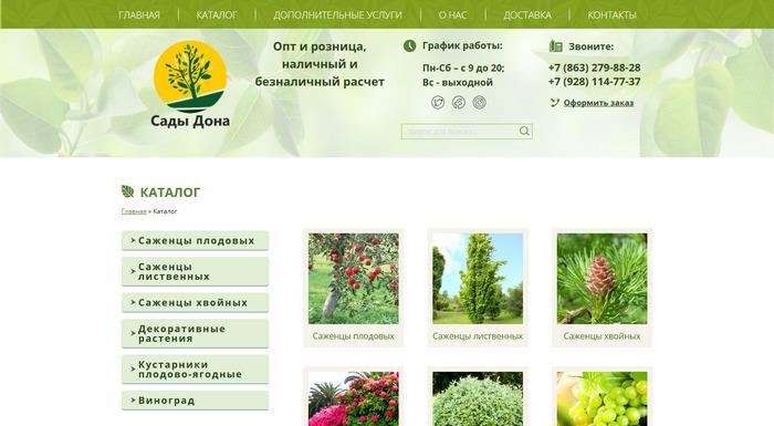 Компания «Сады Дона»
