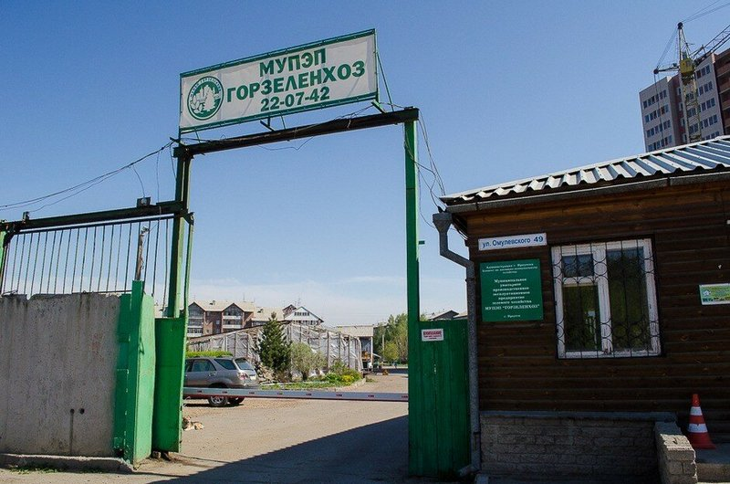 МУПЭП «Горзеленхоз» в Иркутске