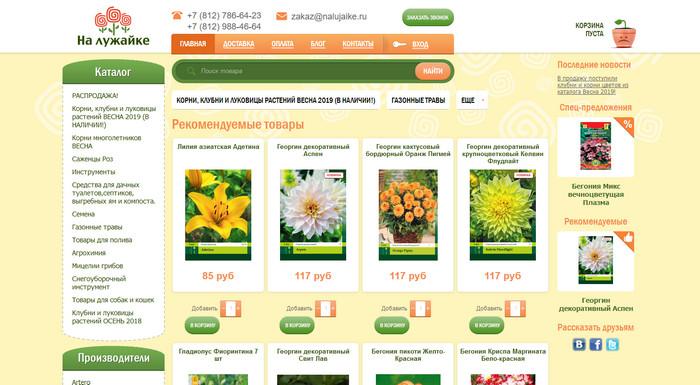 «На лужайке» - Интернет-магазин семян, саженцев