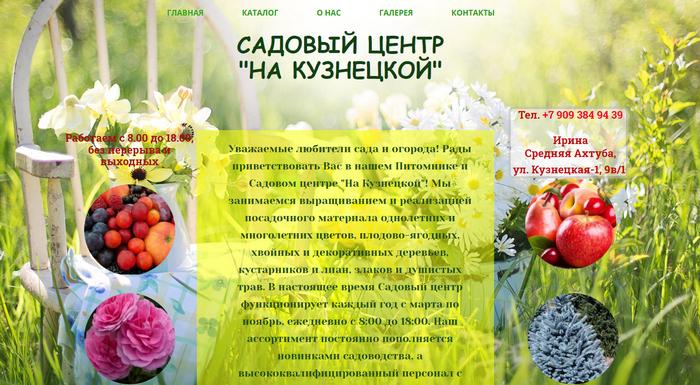 Питомник «На Кузнецкой»