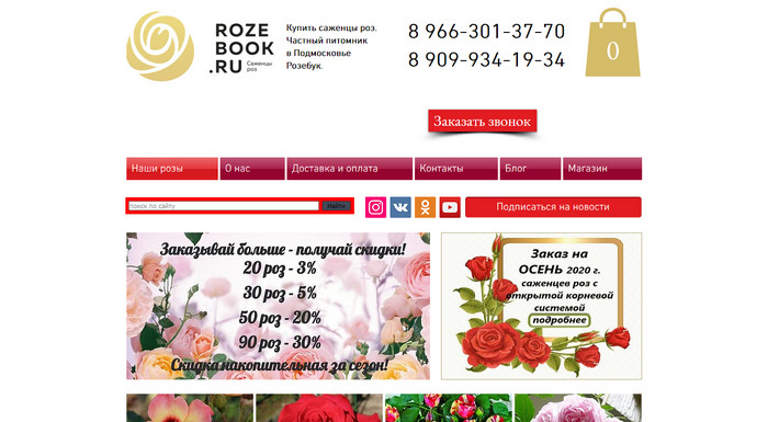 Питомник роз «Розебук»