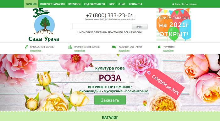 Питомник «Сады Урала»