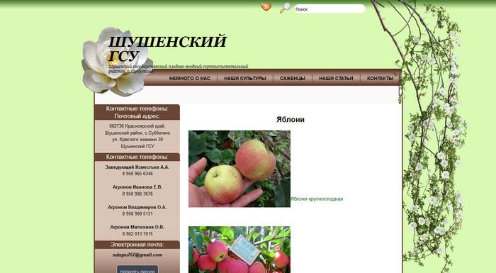 Питомник «Шушенский ГСУ»