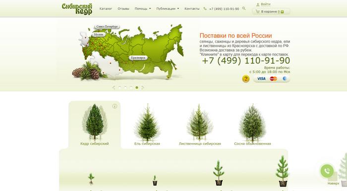 Питомник «Сибирский кедр»