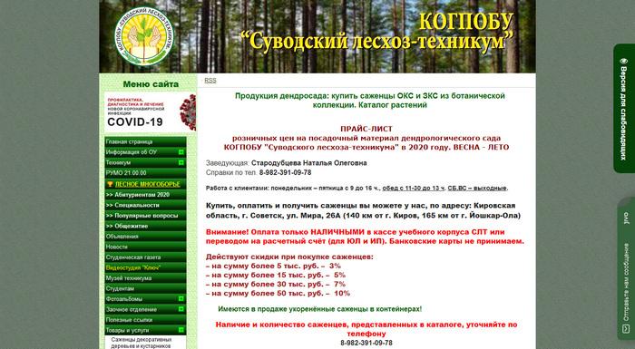 Питомник «Суводского лесхоза-техникума»