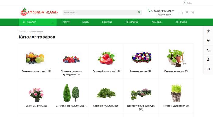 «Плант» - Агрофирма и интернет-магазин семян, саженцев