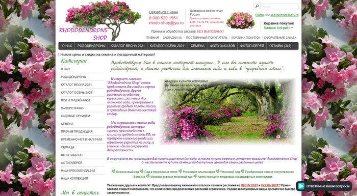 «Rhododendrons Shop» - Интернет-магазин рододендронов