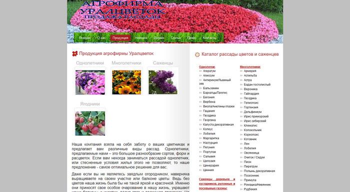 Агрофирма «Уралцветок»