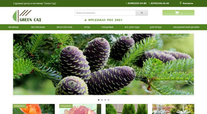 «Green Сад» - Питомник и садовый центр