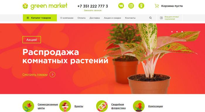Интернет-магазин «Гринмаркет»