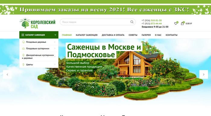 Интернет-магазин «Королевский сад»