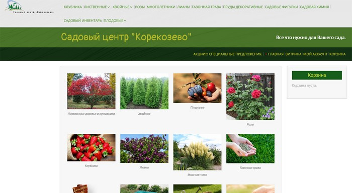 Садовый центр «Корекозево»