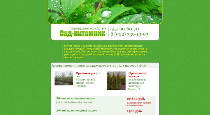 Заволжское хозяйство «Сад-питомник»