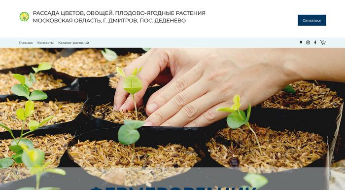 Питомник «КФХ Фермер Органик»