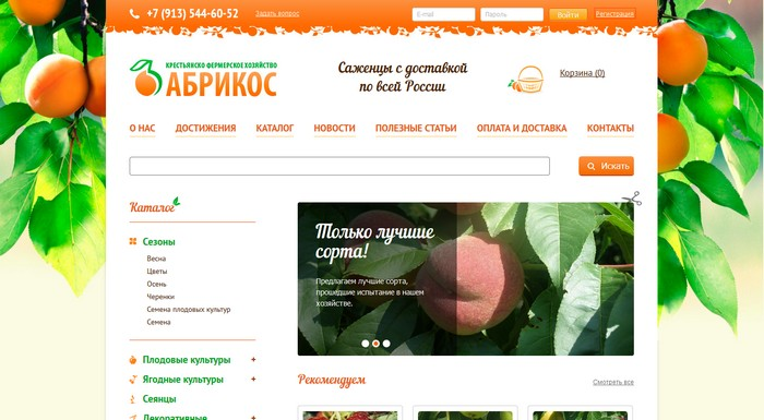 Питомник «КФХ Абрикос Сибирь»