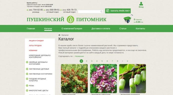 «Пушкинский» питомник
