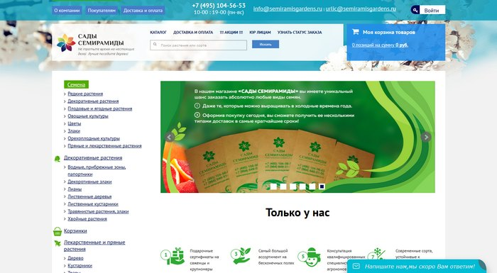 Интернет-магазин «Сады Семирамиды»