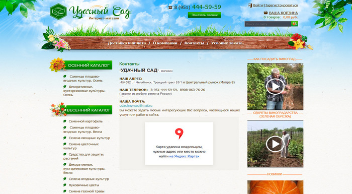 Интернет-магазин «Удачный Сад»