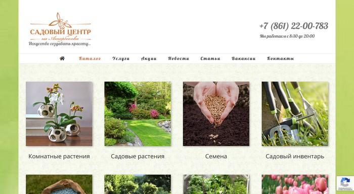 Краснодарский Садовый центр на Атарбекова