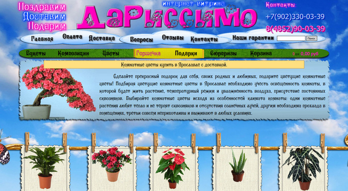 Магазин цветов «Дариссимо»