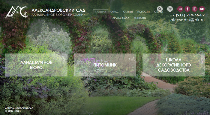 Питомник «Александровский сад»
