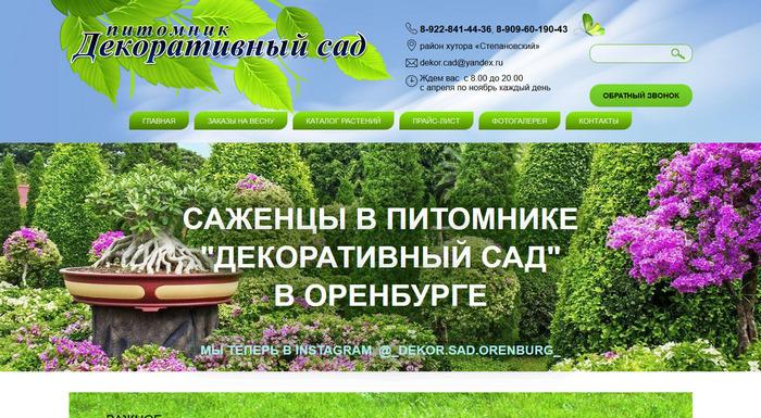 Питомник «Декоративный сад»