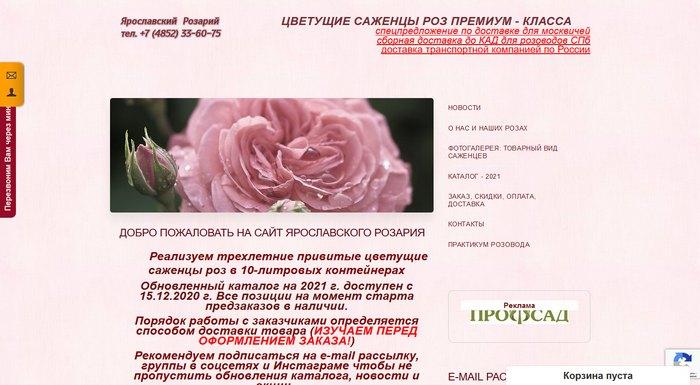Питомник «Ярославский Розарий»