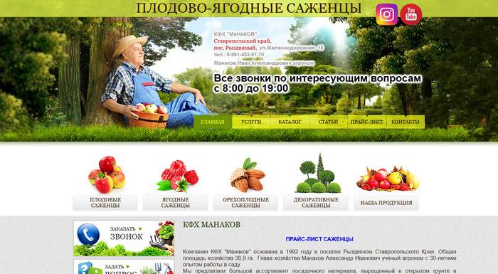Питомник «КФХ Манаков»