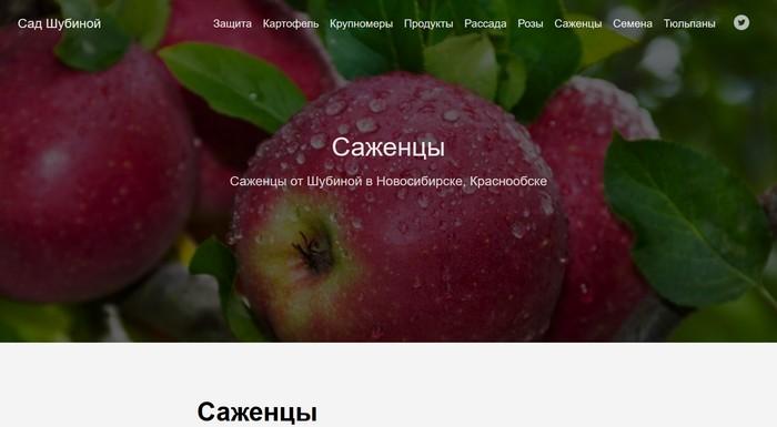 Питомник «КФХ Сад Шубиной»