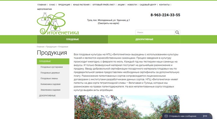 Питомник «НПЦ Фитогенетика»