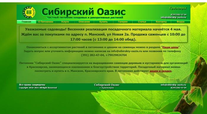 Питомник «Сибирский Оазис»