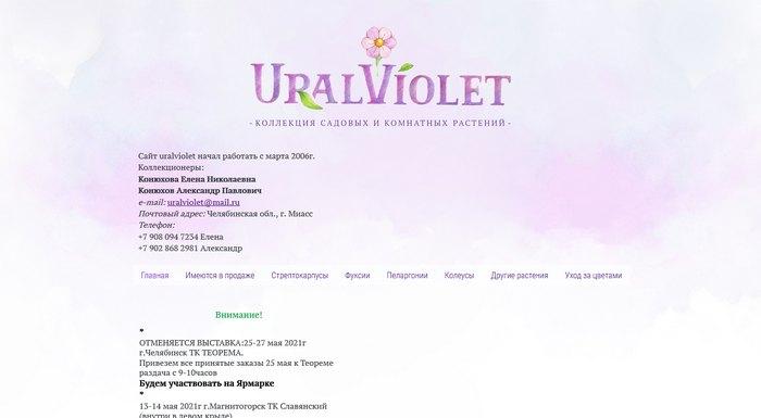Питомник «Урал Виолет»