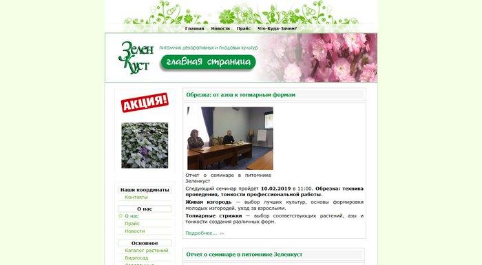 Питомник «Зеленкуст»