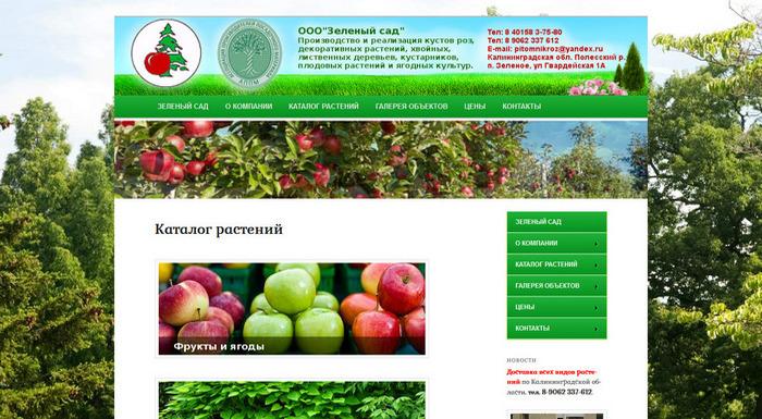 Питомник «Зеленый сад»