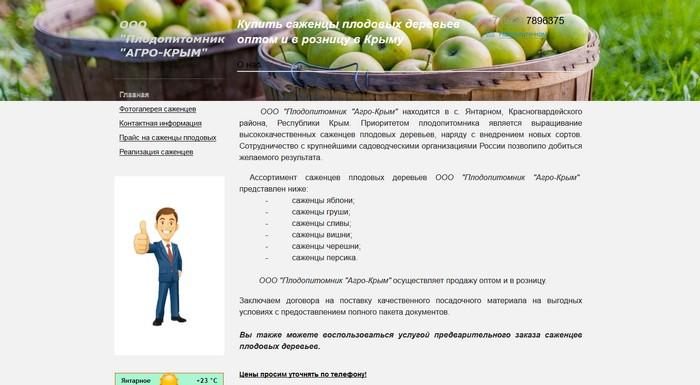 Плодопитомник «Агро-Крым»