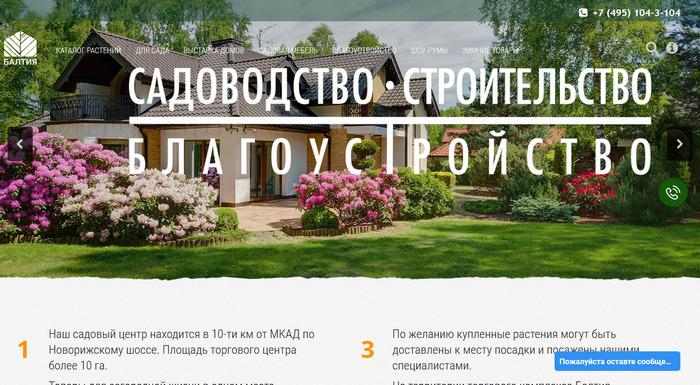 Садовый центр «Балтия Гарден»