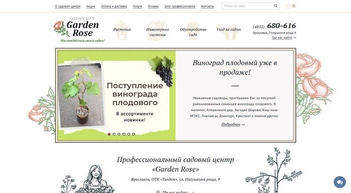 Садовый центр «Garden Rose»