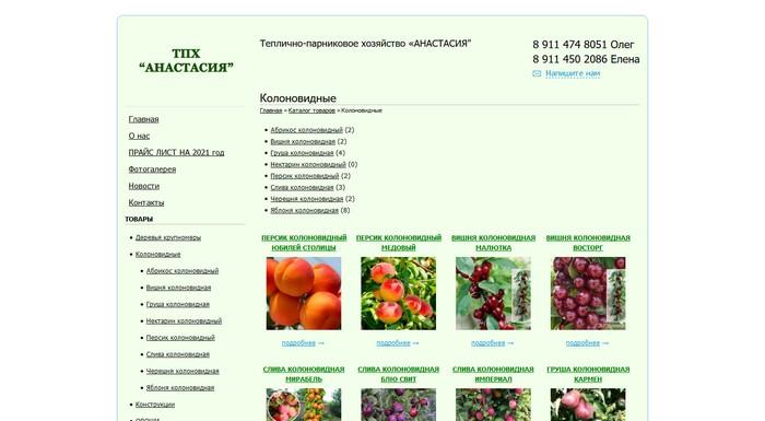 Теплично-парниковое хозяйство «Анастасия»